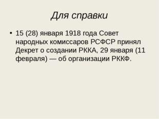 Для справки 15 (28) января 1918 года Совет народных комиссаров РСФСР принял Д