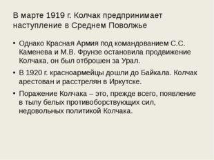 В марте 1919 г. Колчак предпринимает наступление в Среднем Поволжье Однако Кр