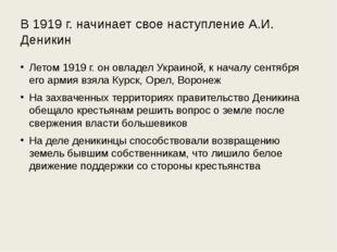 В 1919 г. начинает свое наступление А.И. Деникин Летом 1919 г. он овладел Укр