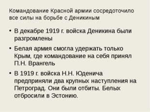 Командование Красной армии сосредоточило все силы на борьбе с Деникиным В дек