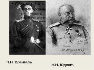 П.Н. Врангель Н.Н. Юденич