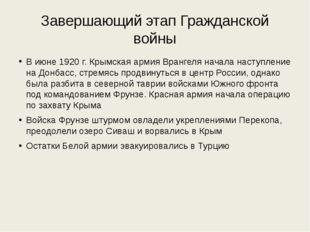 Завершающий этап Гражданской войны В июне 1920 г. Крымская армия Врангеля нач