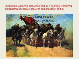 Окончание советско-польской войны и разгром Врангеля завершили основные событ