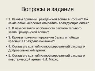 Вопросы и задания 1. Каковы причины Гражданской войны в России? На какие слои