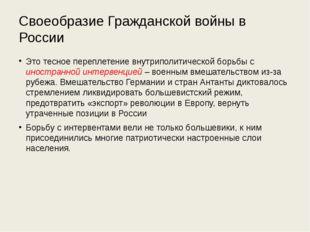 Своеобразие Гражданской войны в России Это тесное переплетение внутриполитиче