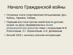 Начало Гражданской войны Основные очаги сопротивления большевикам: Дон, Кубан