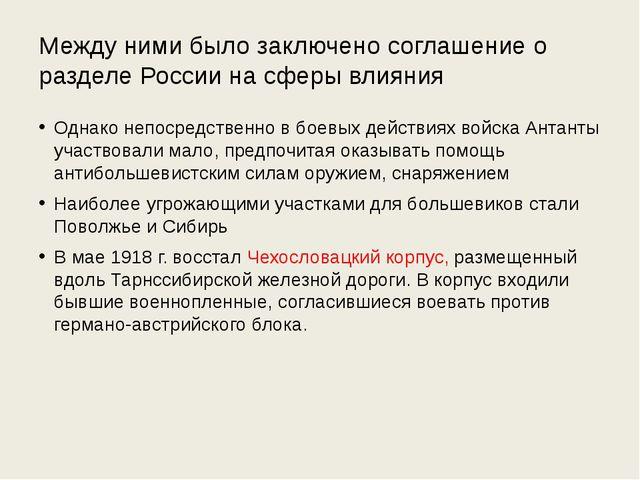 Между ними было заключено соглашение о разделе России на сферы влияния Однако...
