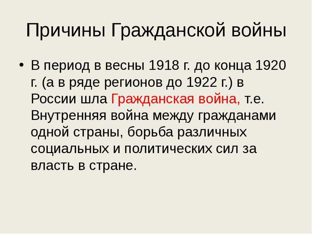 Причины Гражданской войны В период в весны 1918 г. до конца 1920 г. (а в ряде...