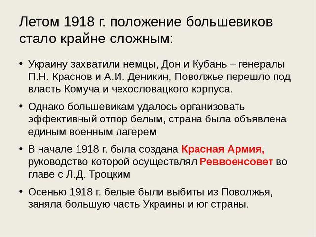 Летом 1918 г. положение большевиков стало крайне сложным: Украину захватили н...