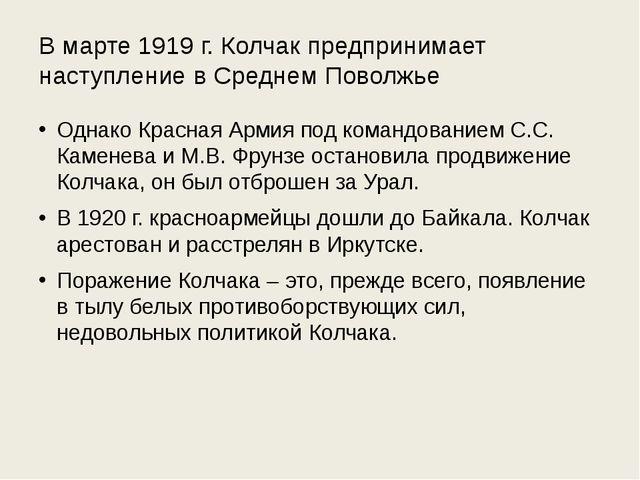 В марте 1919 г. Колчак предпринимает наступление в Среднем Поволжье Однако Кр...