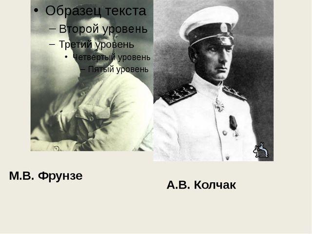 М.В. Фрунзе А.В. Колчак