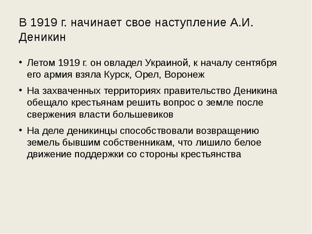 В 1919 г. начинает свое наступление А.И. Деникин Летом 1919 г. он овладел Укр...