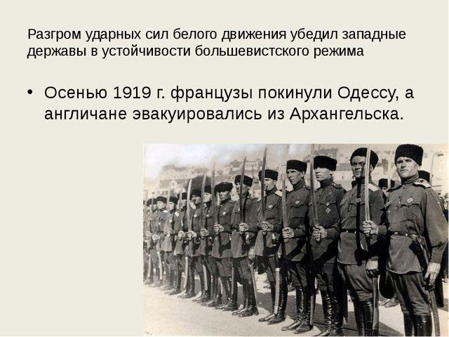 Разгром ударных сил белого движения убедил западные державы в устойчивости бо...