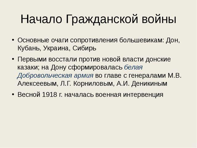 Начало Гражданской войны Основные очаги сопротивления большевикам: Дон, Кубан...