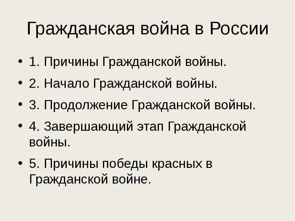 Гражданская война в России 1. Причины Гражданской войны. 2. Начало Гражданско...