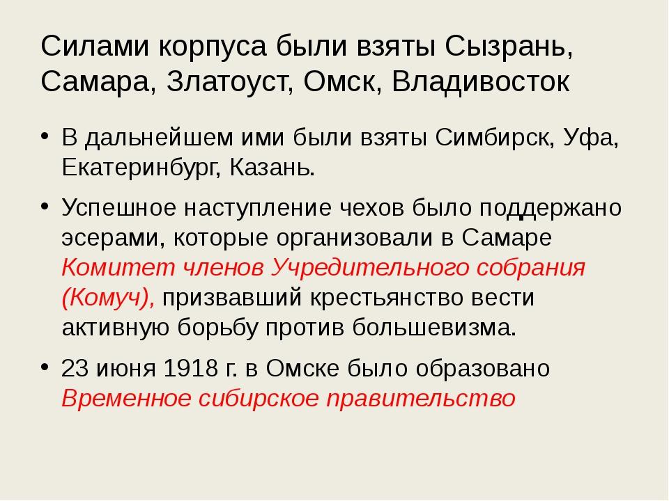 Силами корпуса были взяты Сызрань, Самара, Златоуст, Омск, Владивосток В даль...