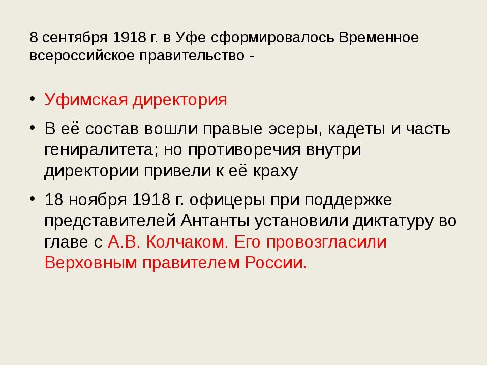 8 сентября 1918 г. в Уфе сформировалось Временное всероссийское правительство...