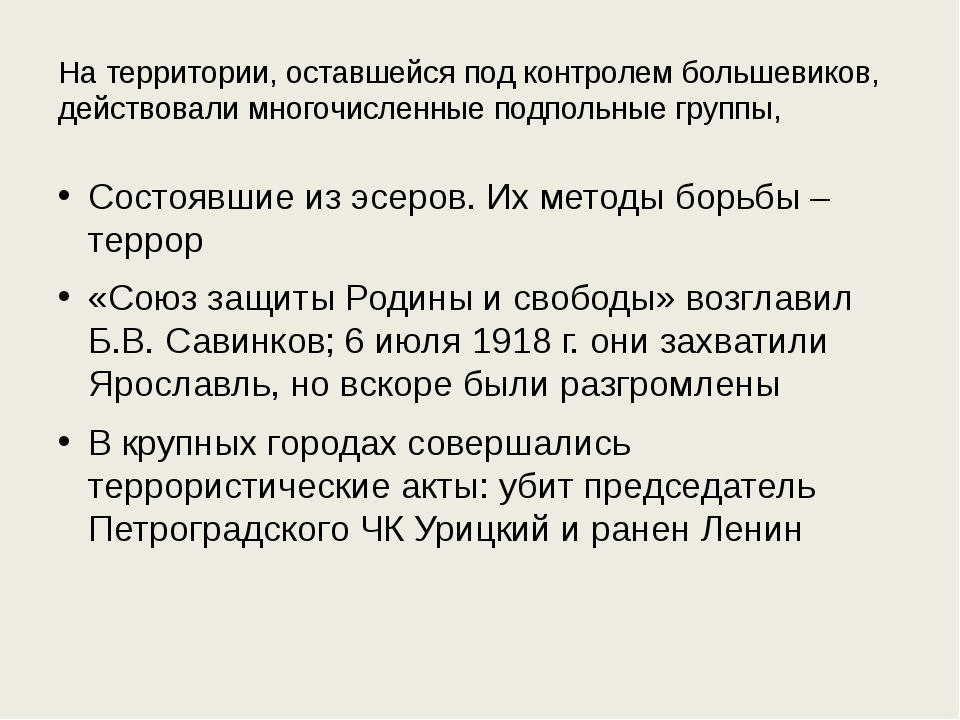 На территории, оставшейся под контролем большевиков, действовали многочисленн...