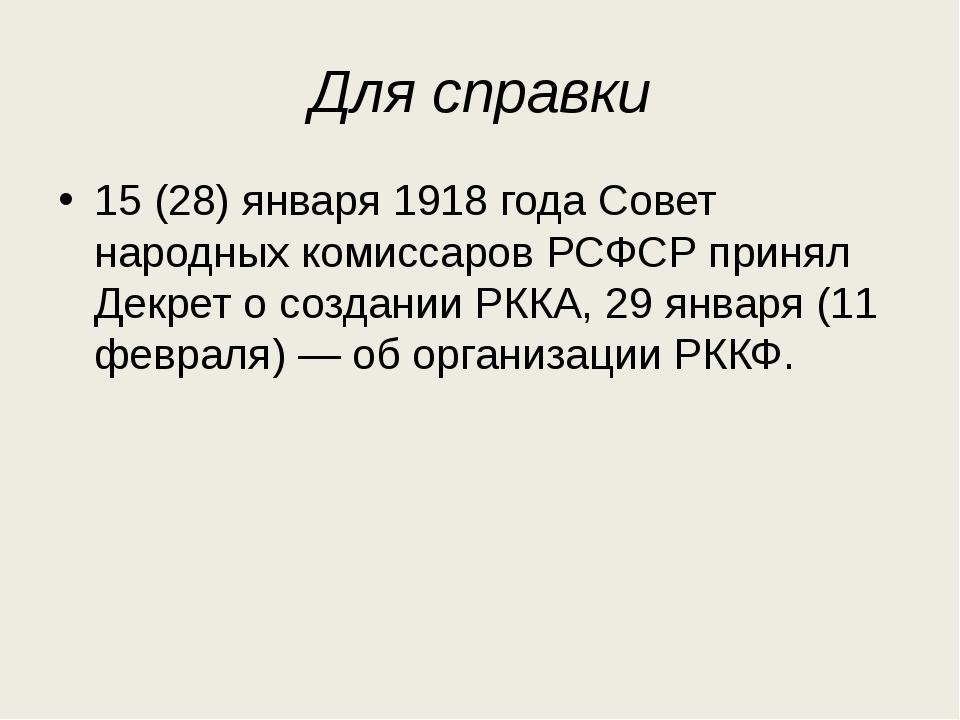 Для справки 15 (28) января 1918 года Совет народных комиссаров РСФСР принял Д...