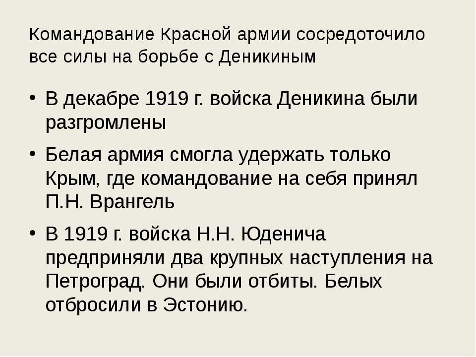 Командование Красной армии сосредоточило все силы на борьбе с Деникиным В дек...
