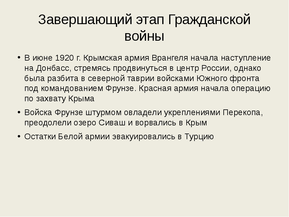 Завершающий этап Гражданской войны В июне 1920 г. Крымская армия Врангеля нач...