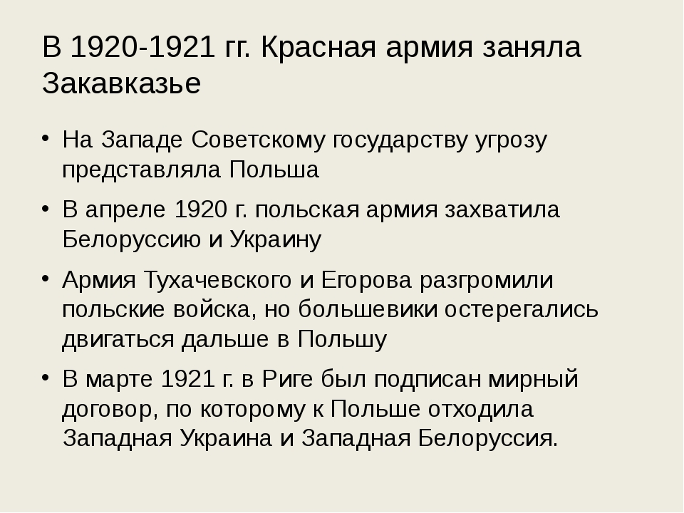 В 1920-1921 гг. Красная армия заняла Закавказье На Западе Советскому государс...