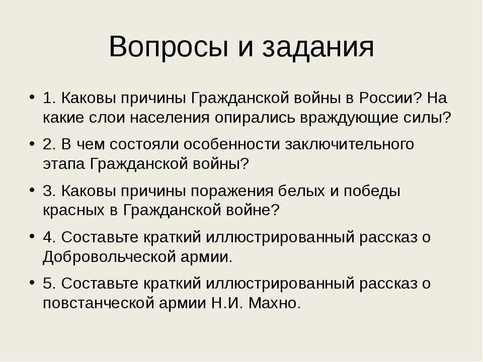 Вопросы и задания 1. Каковы причины Гражданской войны в России? На какие слои...