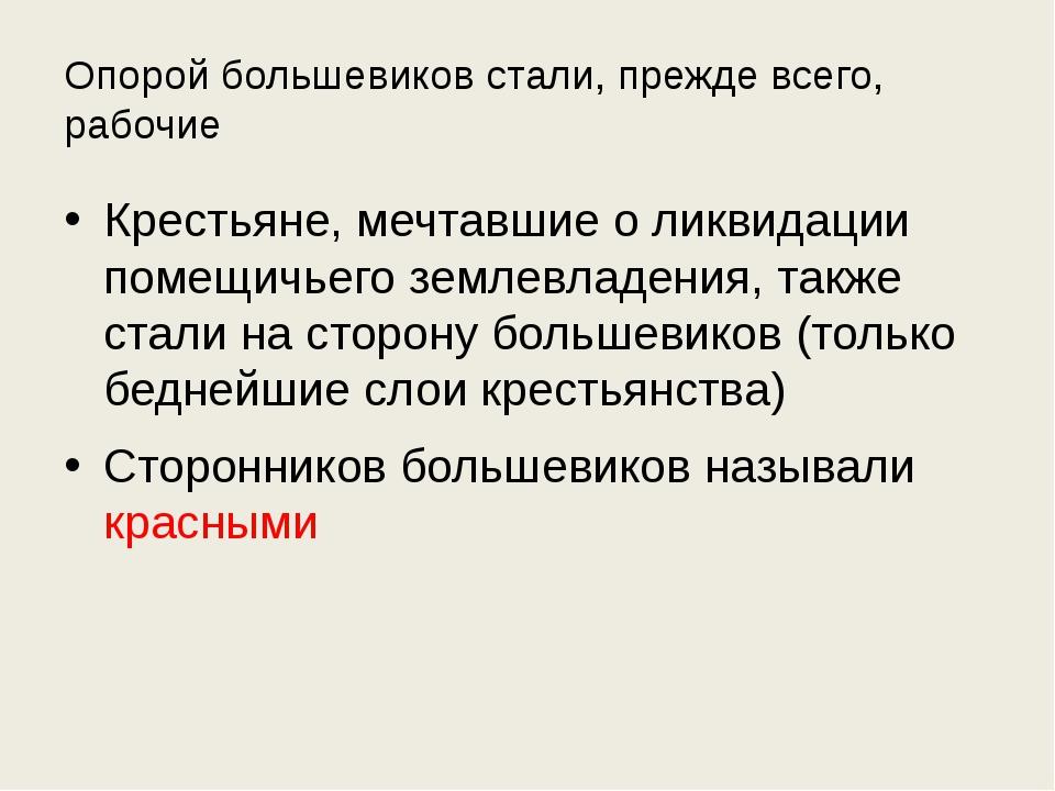 Опорой большевиков стали, прежде всего, рабочие Крестьяне, мечтавшие о ликвид...