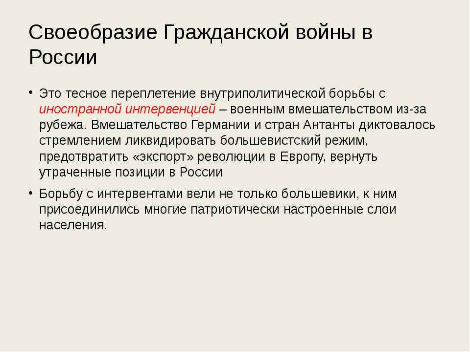 Своеобразие Гражданской войны в России Это тесное переплетение внутриполитиче...