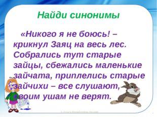 Найди синонимы «Никого я не боюсь! – крикнул Заяц на весь лес. Собрались тут