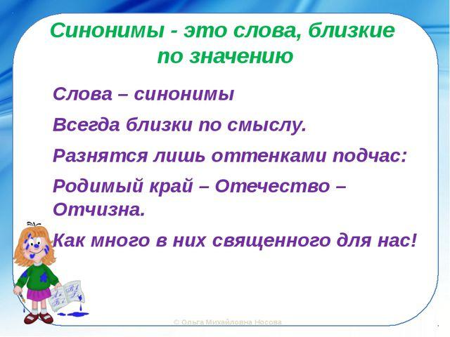 Синонимы - это слова, близкие по значению Слова – синонимы Всегда близки по с...