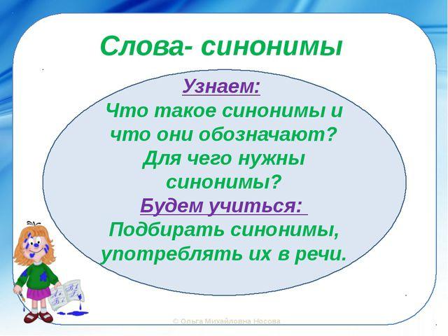 первую очередь стихи с синонимами примеры стула гнутоклееной