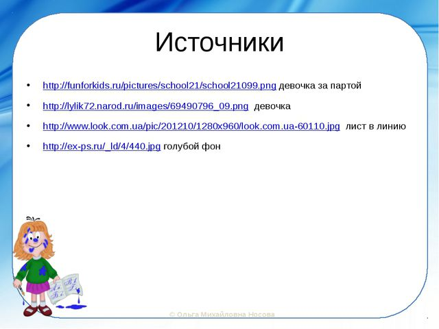 Источники http://funforkids.ru/pictures/school21/school21099.png девочка за п...