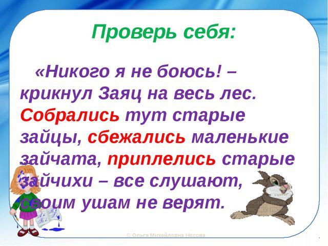 Проверь себя: «Никого я не боюсь! – крикнул Заяц на весь лес. Собрались тут с...