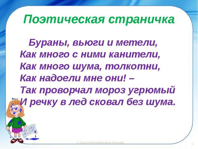 Поэтическая страничка Бураны, вьюги и метели, Как много с ними канители, Как...