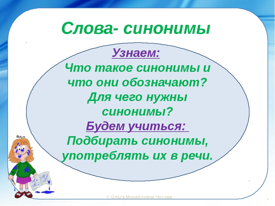 Слова- синонимы Узнаем: Что такое синонимы и что они обозначают? Для чего нуж...