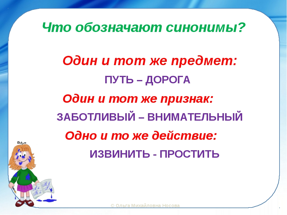 Что обозначают синонимы? Один и тот же предмет: ПУТЬ – ДОРОГА Один и тот же п...