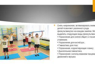 Снять напряжение, активизировать внимание детейпозволяют различного рода физ
