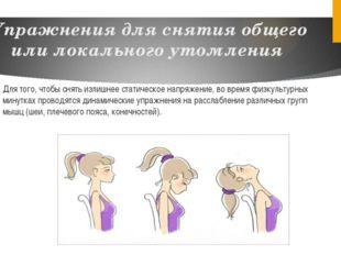 Упражнения для снятия общего или локального утомления Для того, чтобы снять