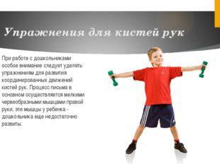 Упражнения для кистей рук При работе с дошкольниками особое внимание следует