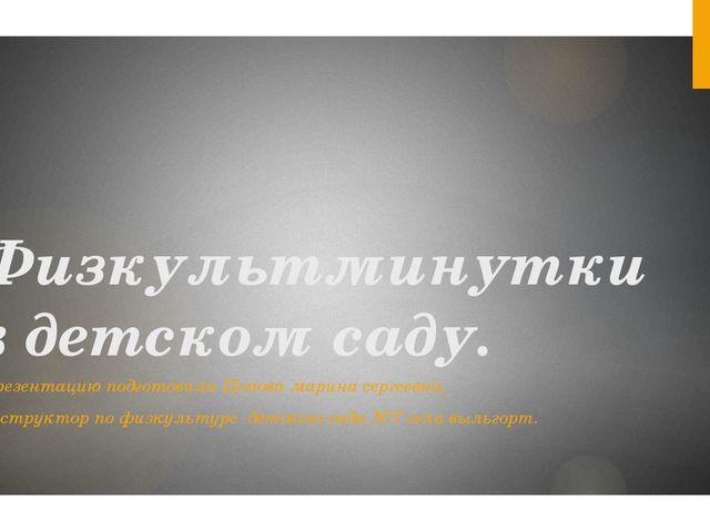 Физкультминутки в детском саду. Презентацию подготовила Попова марина сергеев...