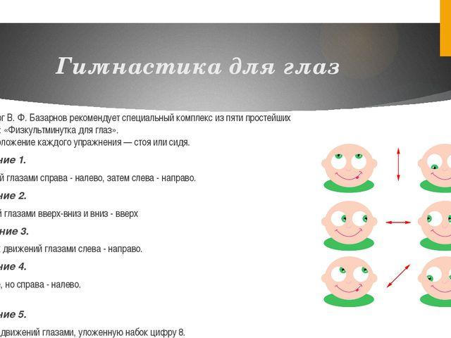Гимнастика для глаз ОфтальмологВ. Ф. Базарноврекомендует специальный компле...