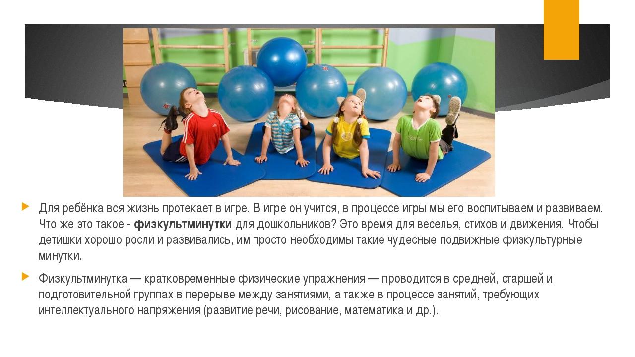 Для ребёнка вся жизнь протекает в игре. В игре он учится, в процессе игры мы...