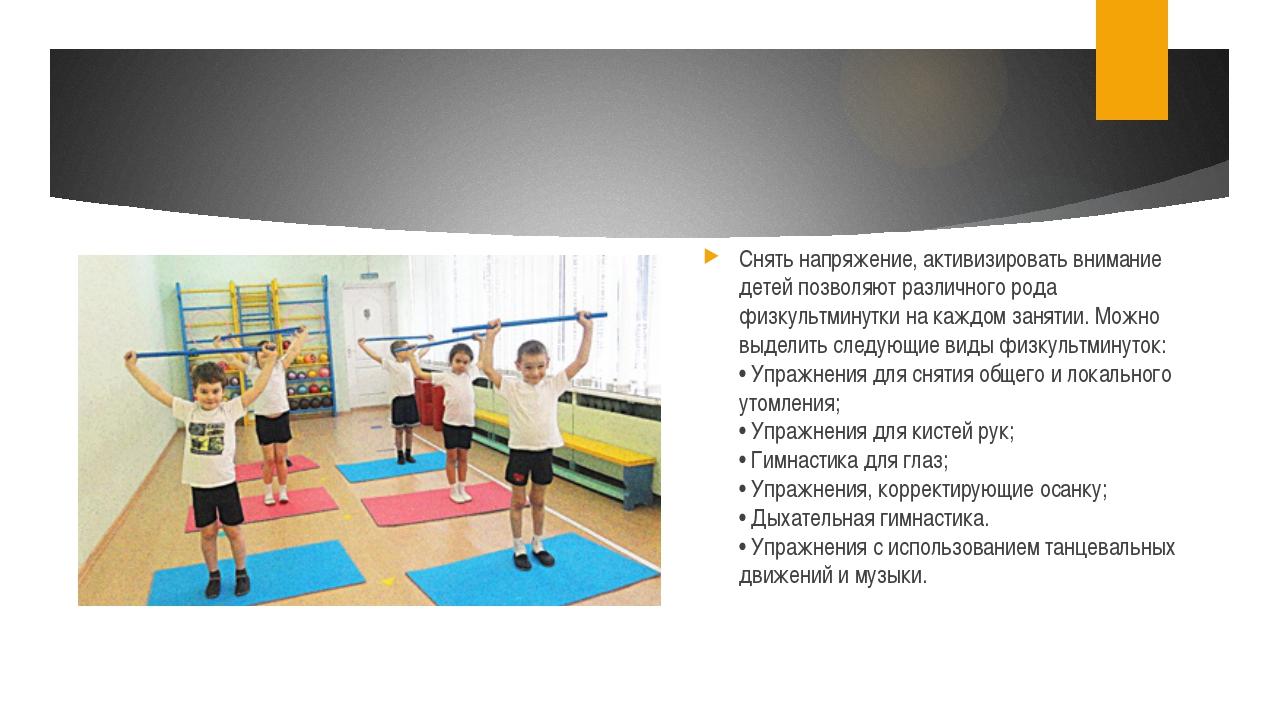 Снять напряжение, активизировать внимание детейпозволяют различного рода физ...