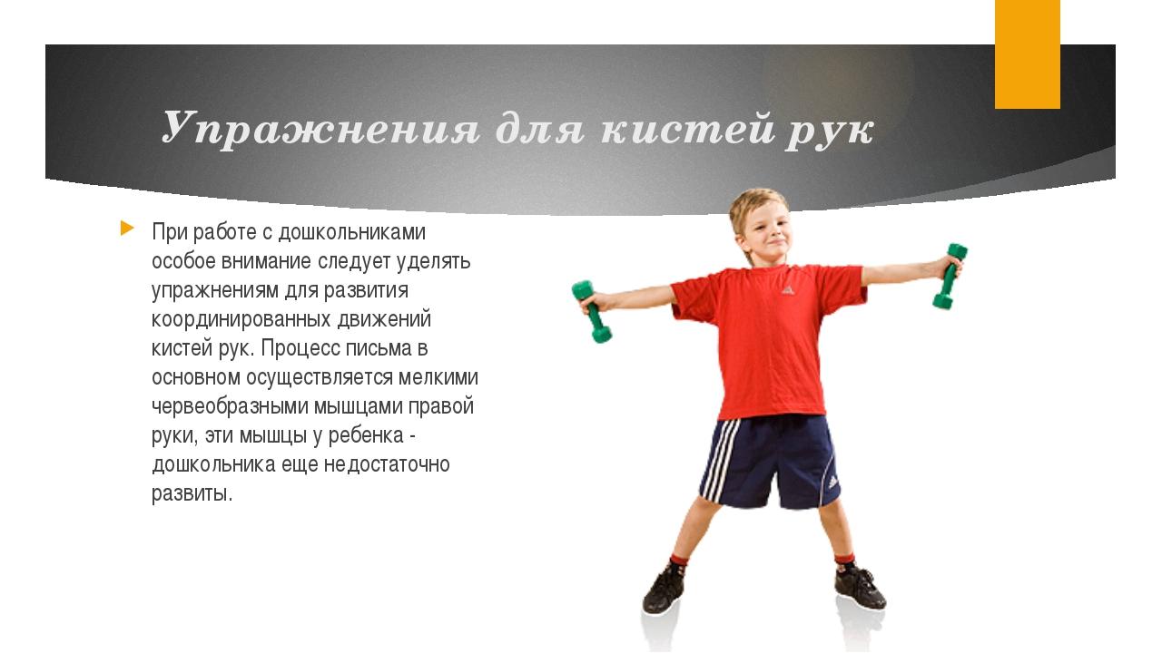 Упражнения для кистей рук При работе с дошкольниками особое внимание следует...