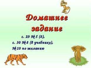 Домашнее задание с. 29 № 5 (8), с. 30 № 8 (в учебнике), № 10 по желанию