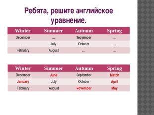 Ребята, решите английское уравнение. Winter Summer Autumn Spring December … S