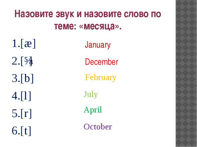 Назовите звук и назовите слово по теме: «месяца». 1.[æ] 2.[ɪ] 3.[b] 4.[l] 5.[...