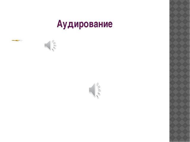 Аудирование