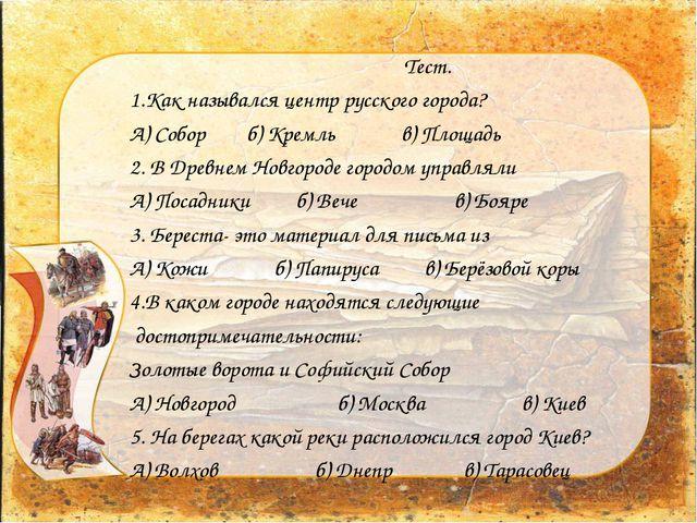Тест. 1.Как назывался центр русского города? А) Собор б) Кремль в) Площадь 2....